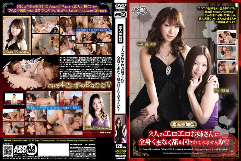 平松恵理香 西川紗希:素人参加型 2人のエロエロお姉さんに全身くまなく舐め回されてみませんか?