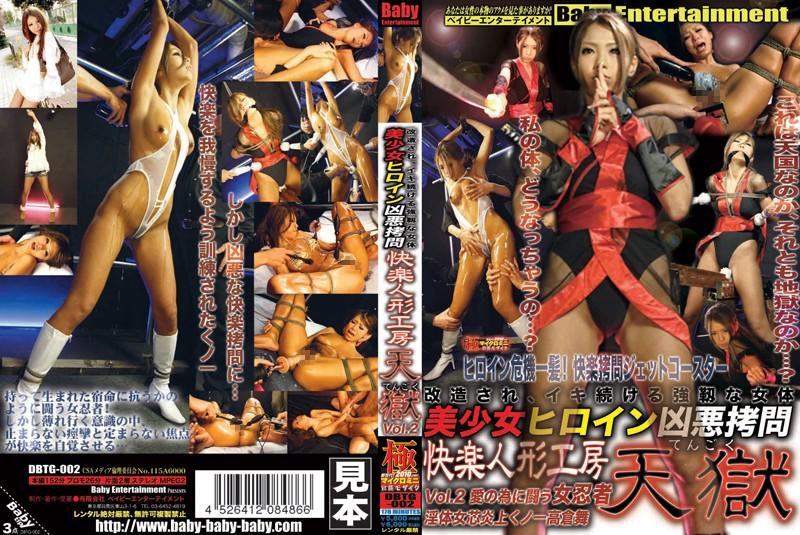 高倉舞:美少女ヒロイン凶悪拷問 快楽人形工房 天獄 Vol.2