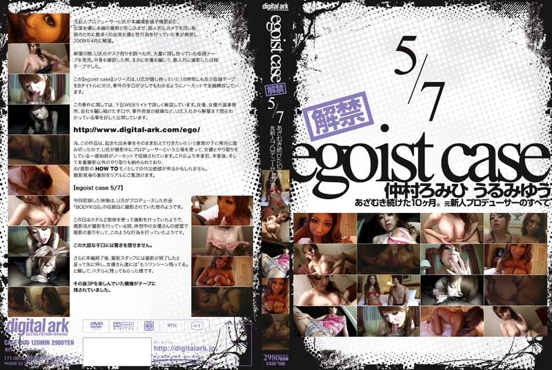 仲村ろみひ うるみゆう:egoist case 解禁 5/7