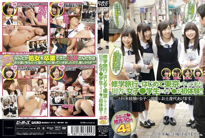 ----:修学旅行ではじめて東京にやってきた田舎の女子●学生がオチ●ポ初体験!!