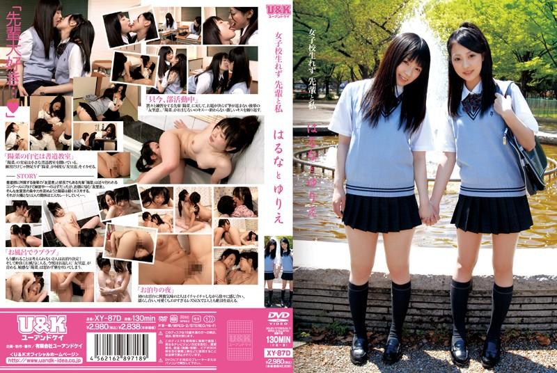 前田陽菜 篠原友里恵:女子校生れず 先輩と私 はるなとゆりえ