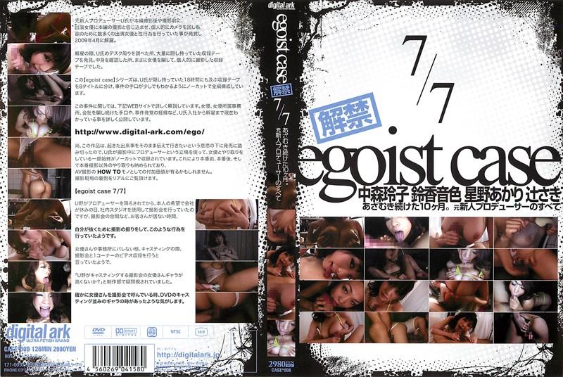 中森玲子 鈴香音色 星野あかり 辻さき:egoist case 解禁 7/7