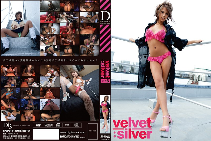 希咲エマ:velvet silver 6