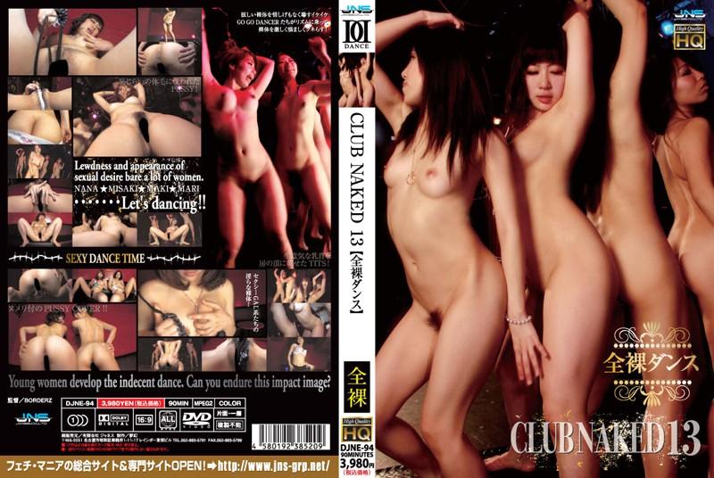----:CLUB NAKED 13 【全裸ダンス】
