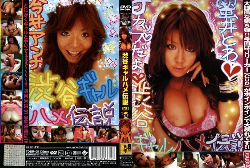 蜜井とわ 今井アンナ:渋谷ギャルハメ伝説 Vol.5
