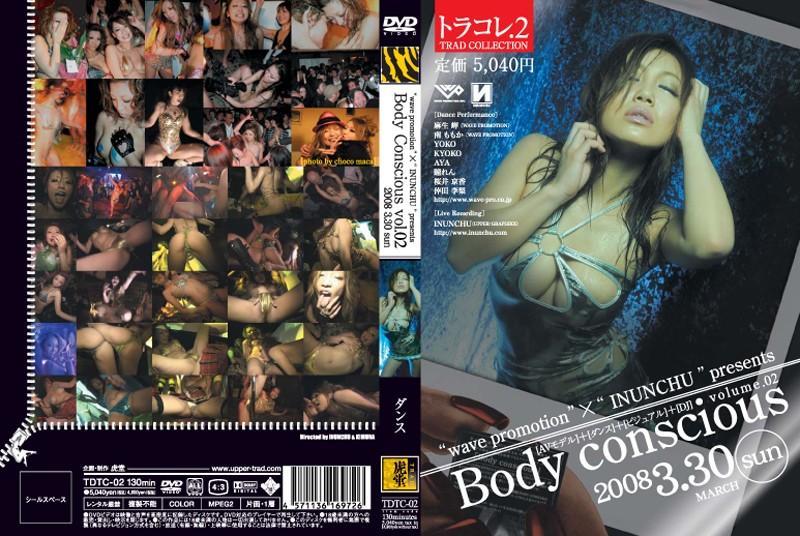 麻生岬 南ももか 瞳れん 桜井京香 倖田李梨(倖田美梨、岩下美季):Body Conscious Vol.02