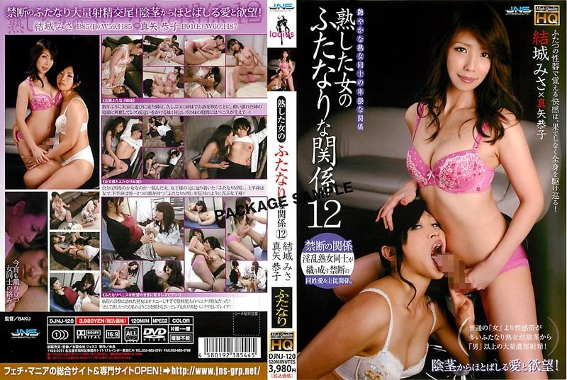 結城みさ 真矢恭子:熟した女のふたなりな関係 12