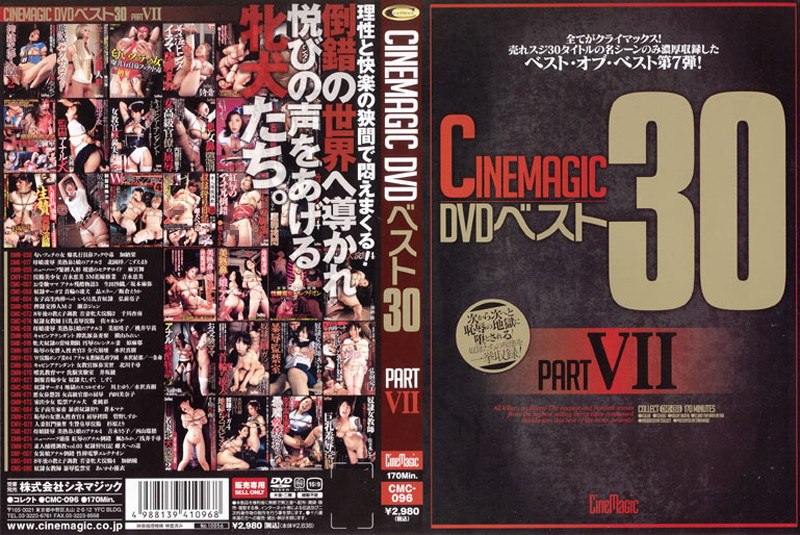 Cinemagic DVD ベスト 30 PART.7
