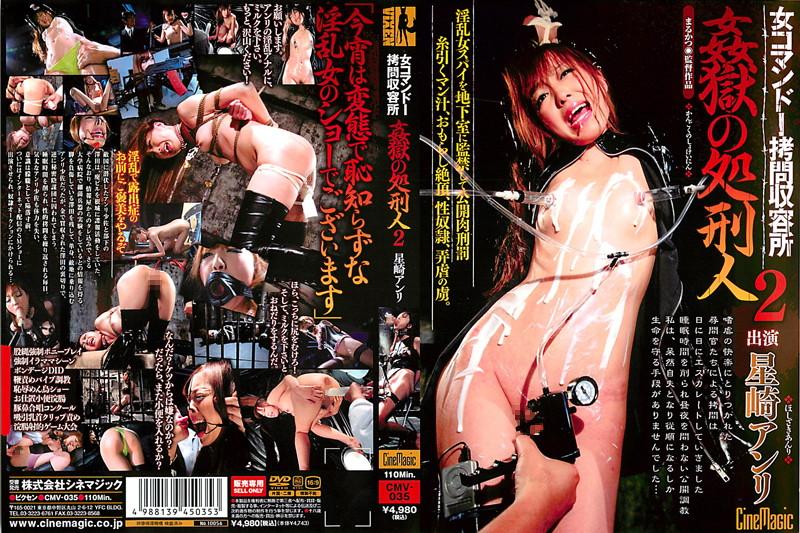 星崎アンリ:女コマンドー拷問収容所 姦獄の処刑人2 星崎アンリ