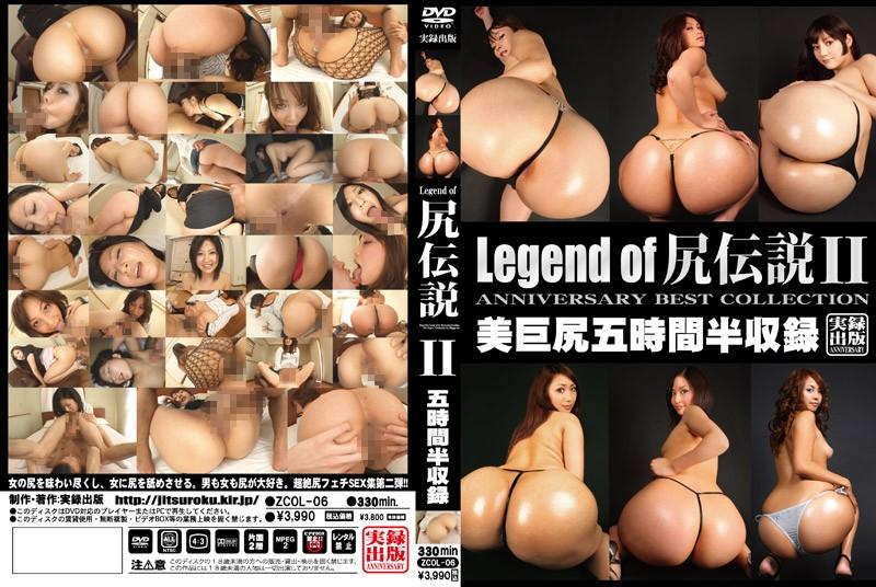 Legend of 尻伝説2 美巨尻五時間半収録