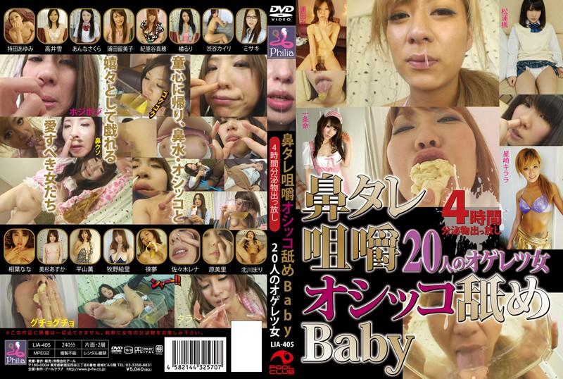 鼻タレ咀嚼オシッコ舐めBaby 20人のオゲレツ女
