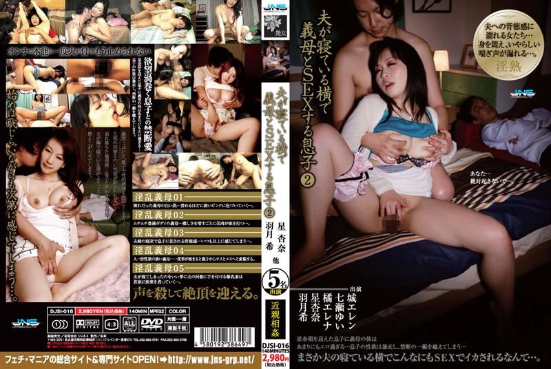 城エレン 羽田未来 橘エレナ 星杏奈 羽月希:夫が寝ている横で義母とSEXする息子 2