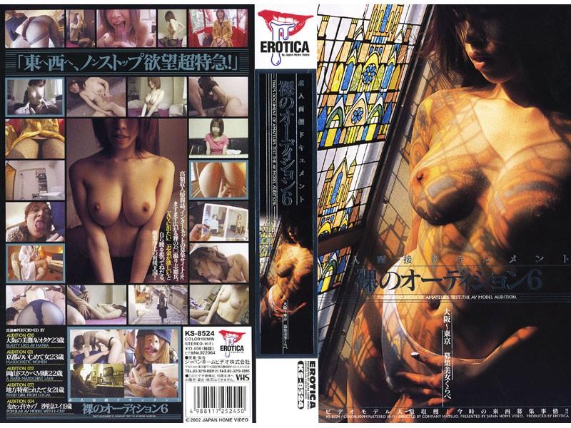 裸のオーディション6
