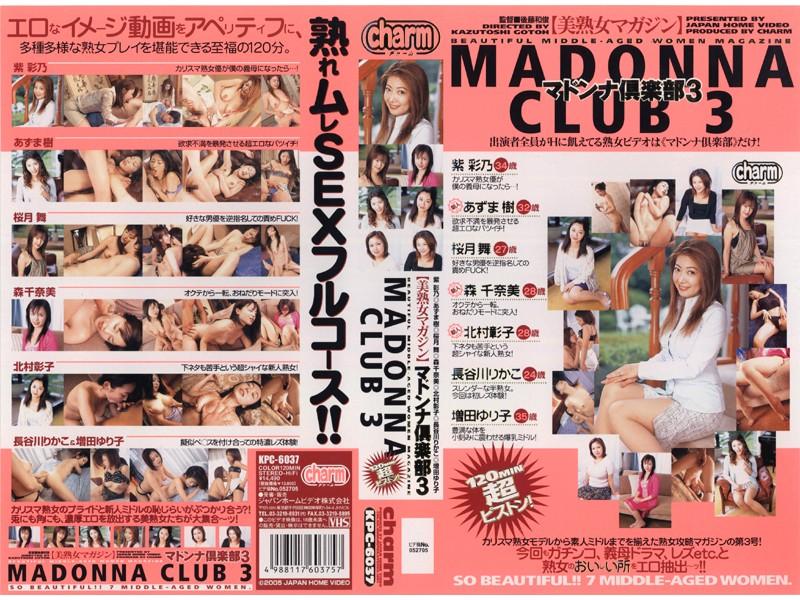 マドンナ倶楽部 3