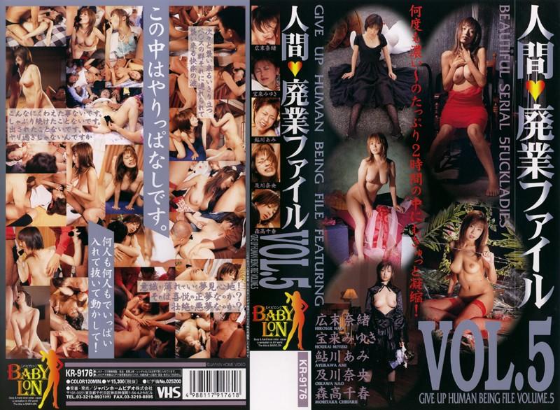 人間廃業ファイル VOL.5