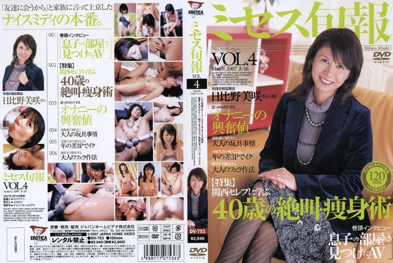 日比野美咲:ミセス旬報 VOL.4