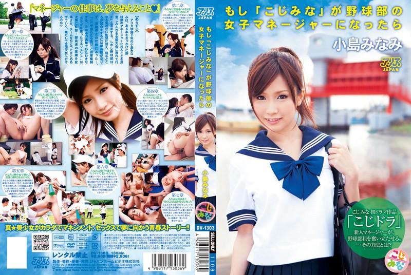 小島みなみ:もし「こじみな」が野球部の女子マネージャーになったら 小島みなみ