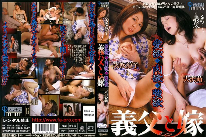 愛欲◆肉欲◆強欲 義父と嫁 大沢萌 矢吹涼子