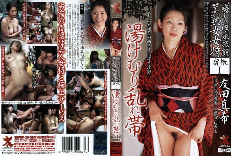 癒しの温泉旅館 美熟女女将 宿帳1