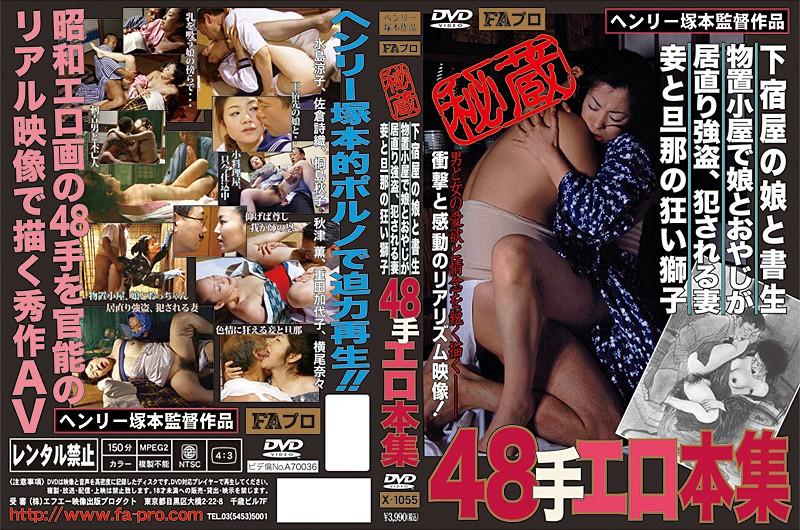 秘蔵 48手エロ本集