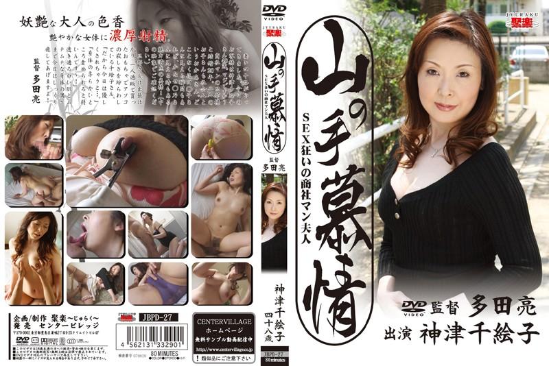 山の手慕情 SEX狂いの商社マン夫人 神津千絵子