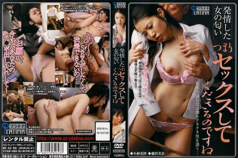 発情した女の匂い つまりセックスしてくださるのですね 愛沢美奈 小林美沙