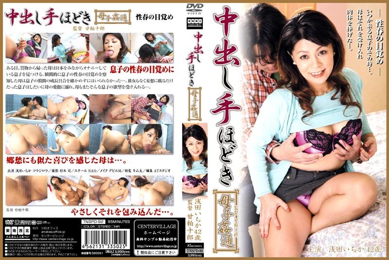 浅田いちか:中出し手ほどき 母子姦通 浅田いちか