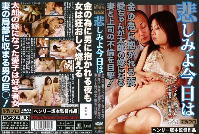 悲しみよ今日は 金の為に抱かれる夜/愛ちゃんが太郎の嫁になる/妻と上司の不倫を目撃!