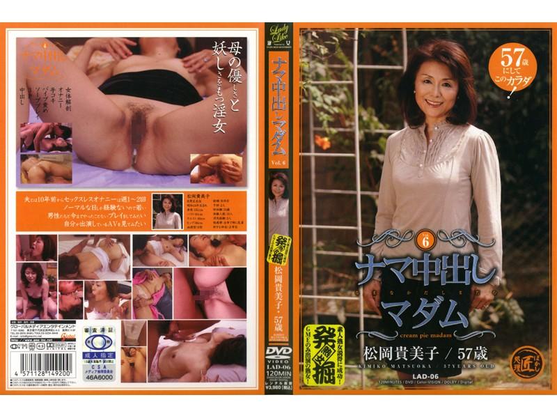 松岡貴美子:ナマ中出しマダム Vol.6 松岡貴美子