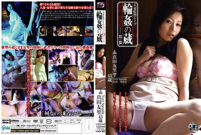 人妻監禁レイプ 輪姦の蔵 真田友里45歳