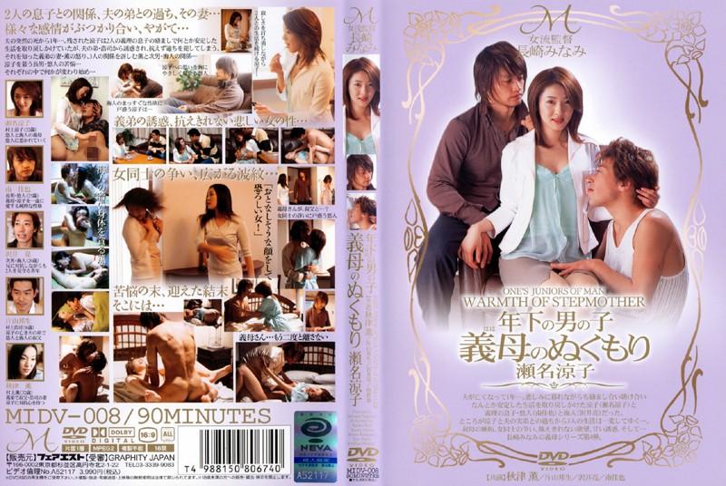瀬名涼子 秋津薫:年下の男の子 義母のぬくもり 瀬名涼子