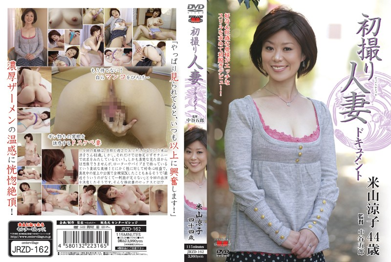 米山涼子:初撮り人妻ドキュメント 米山涼子