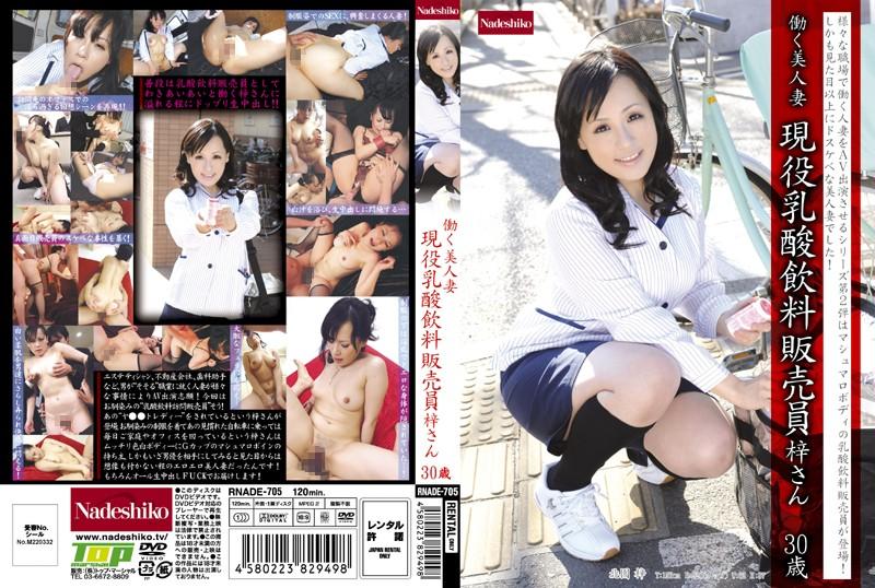働く美人妻 現役乳酸飲料販売員 梓さん30歳