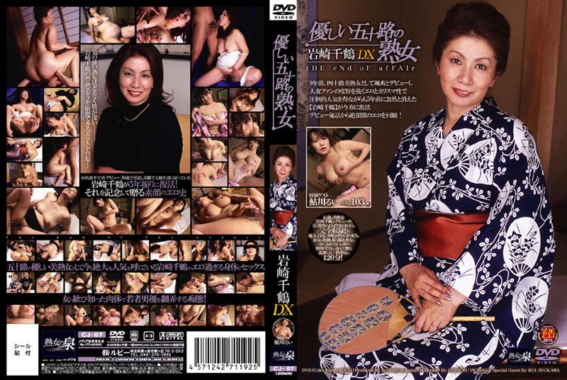 優しい五十路の熟女 岩崎千鶴DX