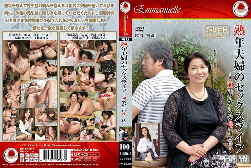 熟年夫婦のセックスライフ 〜50歳からの性生活〜