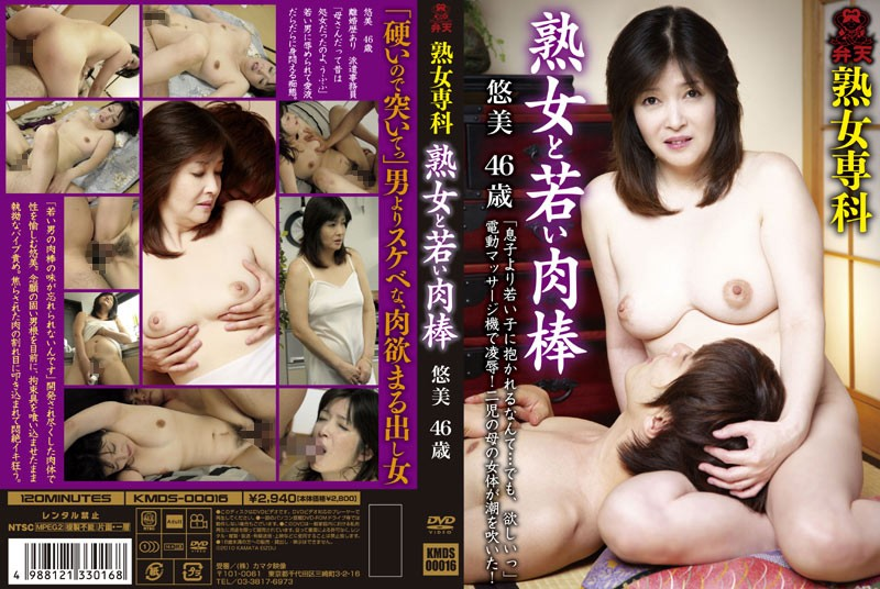 ----:熟女専科 熟女と若い肉棒 悠美 46歳