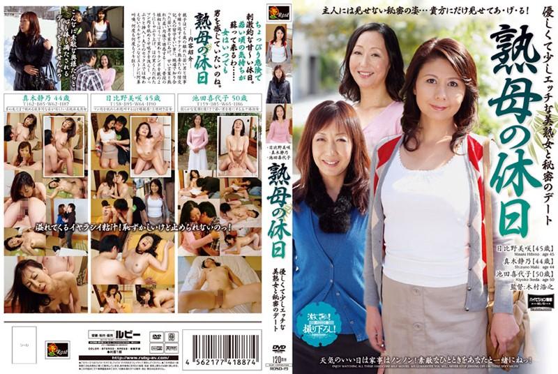 池田喜代子 日比野美咲 真木静乃:熟母の休日 優しくて少しエッチな美熟女と秘密のデート