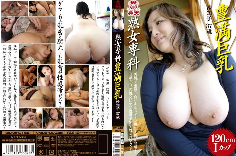 ----:熟女専科 豊満巨乳 沙知子 37歳
