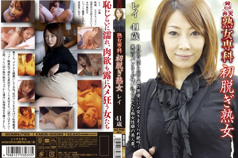 ----:熟女専科 初脱ぎ熟女 レイ 41歳