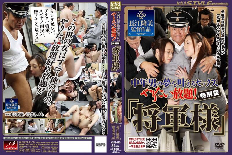 水沢真樹 若菜あゆみ:中年男の夢を叶えるセックス やりたい放題! 特別版 『将軍様』