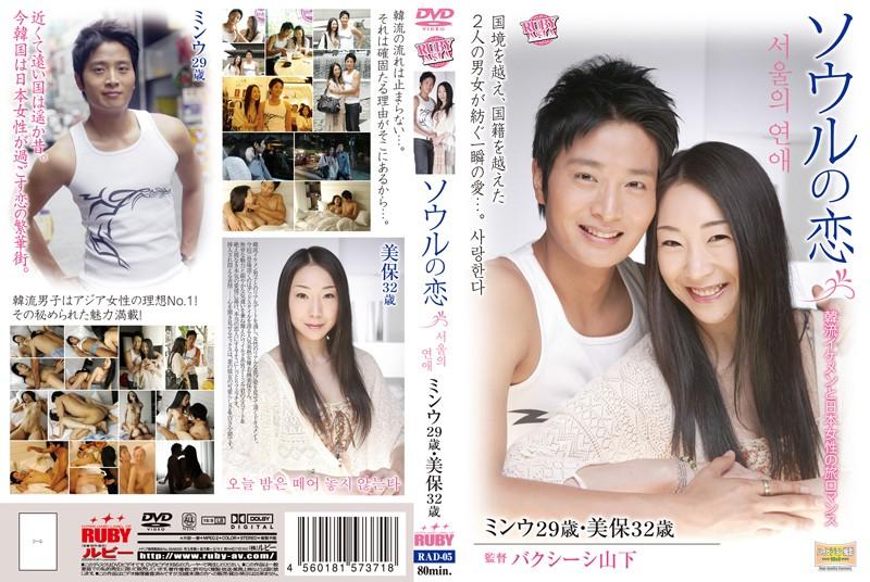 ----:ソウルの恋 ミンウ29歳・美保32歳