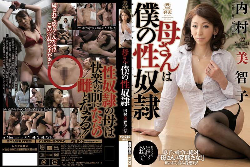 内村美智子:母さんは僕の性奴隷 内村美智子
