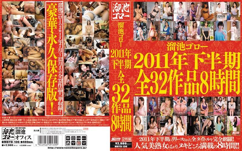 溜池ゴロー2011年下半期全32作品8時間