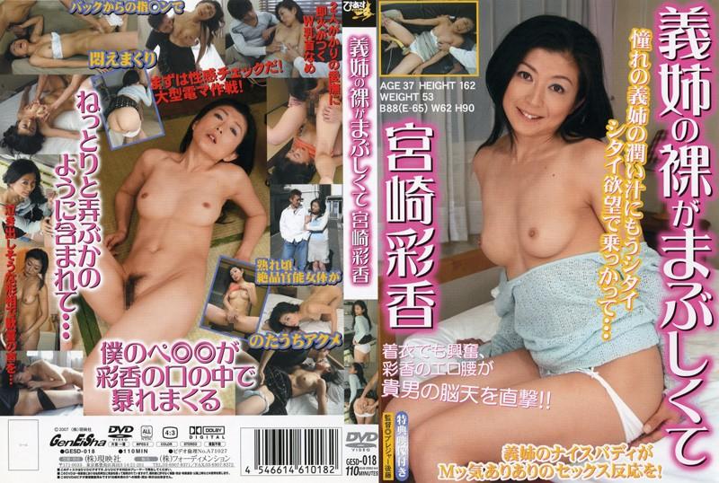 宮崎彩香:義姉の裸がまぶしくて