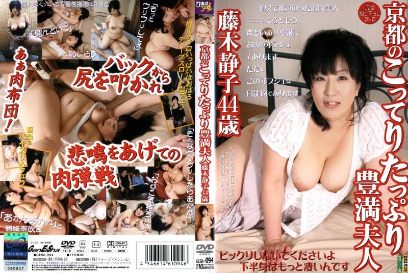 藤木静子:京都のこってりたっぷり豊満婦人 藤木静子44歳