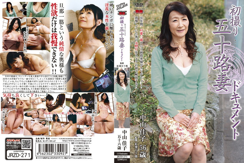 中山佳子:初撮り五十路妻ドキュメント 中山佳子
