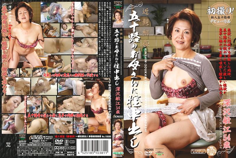 深沢敏江:近親相姦 五十路のお母さんに膣中出し 深沢敏江