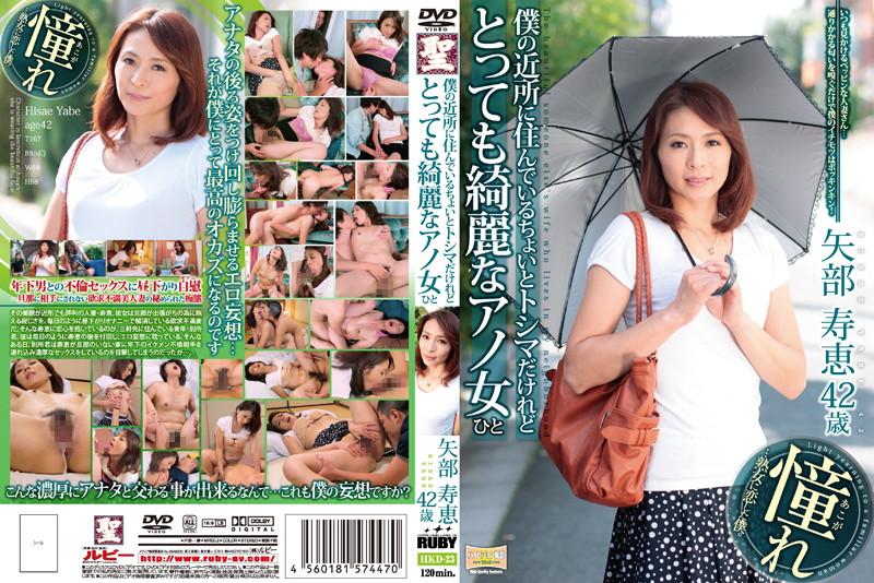 矢部寿恵:僕の近所に住んでいるちょいとトシマだけれどとっても綺麗なアノ女(ひと) 矢部寿恵