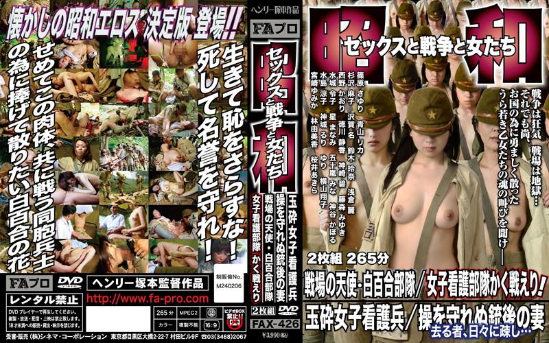 昭和 セックスと戦争と女たち