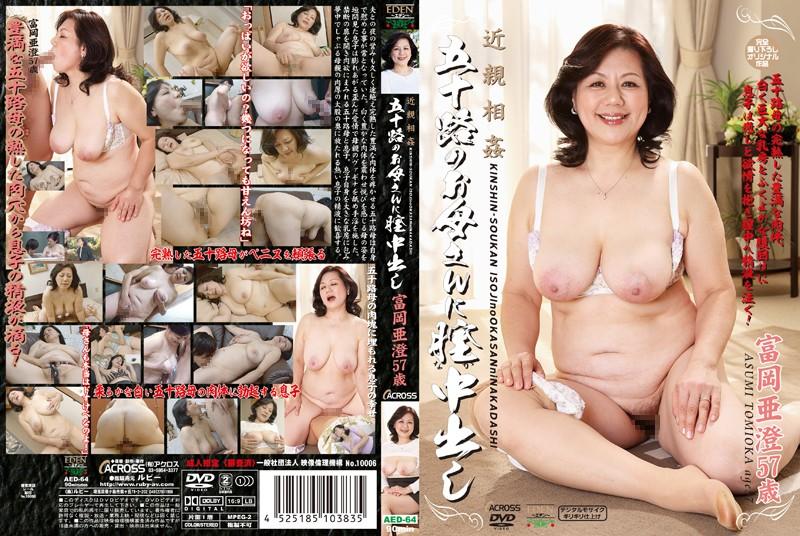 富岡亜澄:近親相姦 五十路のお母さんに膣中出し 富岡亜澄57歳
